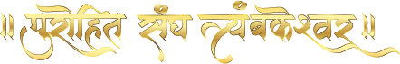 purohit sangh name